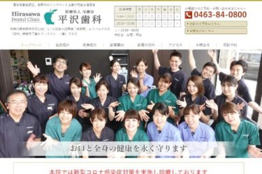 Hirasawa Dental Clinic(平沢歯科)の口コミや評判
