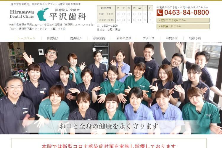 Hirasawa Dental Clinic(平沢歯科)のキャプチャ画像