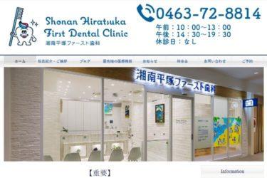 Shonan Hiratsuka First Dental Clinic(湘南平塚ファースト歯科)の口コミや評判