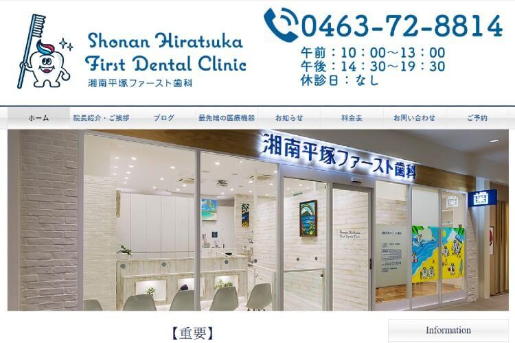 Shonan Hiratsuka First Dental Clinic(湘南平塚ファースト歯科)のキャプチャ画像