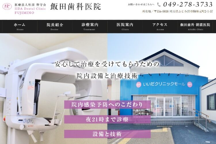 飯田歯科医院のキャプチャ画像