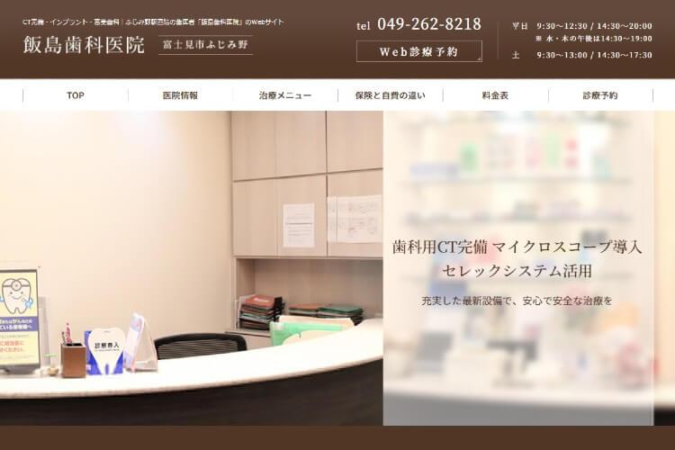 飯島歯科医院のキャプチャ画像