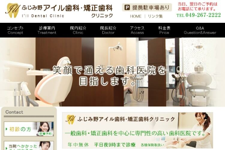 I'll Dental Clinic(ふじみ野アイル歯科・矯正歯科クリニック)のキャプチャ画像