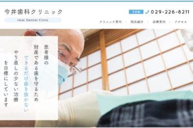 IMAI DENTAL CLINIC(今井歯科クリニック)の口コミや評判