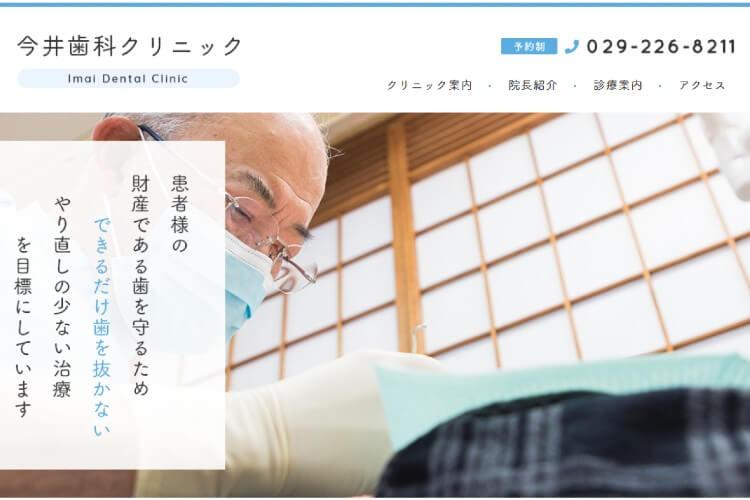 IMAI DENTAL CLINIC(今井歯科クリニック)のキャプチャ画像