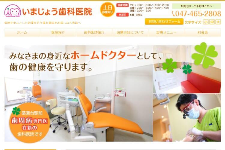 いまじょう歯科医院のキャプチャ画像