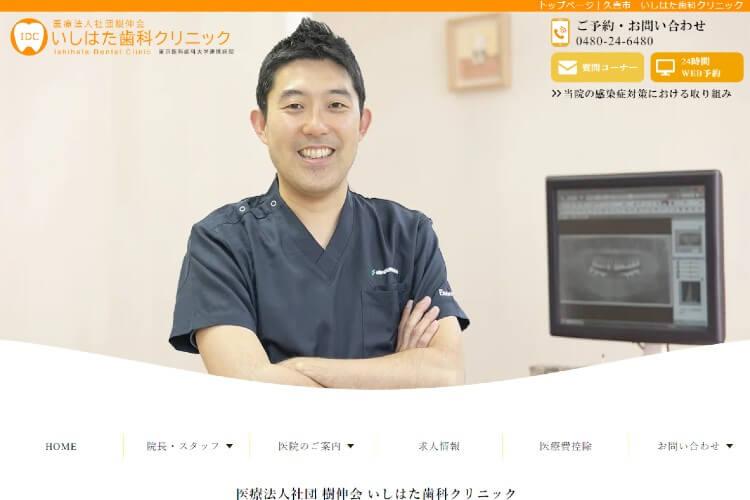 Ishihata Dental Clinic(いしはた歯科クリニック)のキャプチャ画像