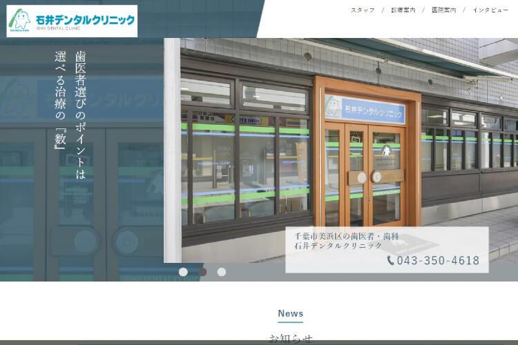 ISHII DENTAL CLINIC(石井デンタルクリニック)のキャプチャ画像
