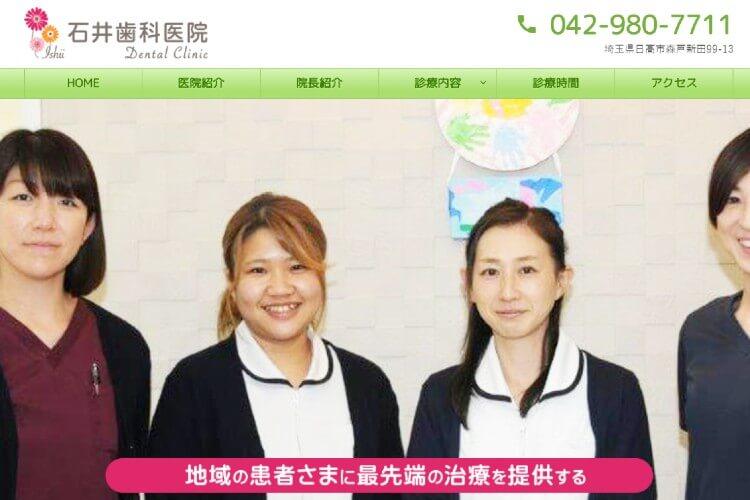 石井歯科医院のキャプチャ画像