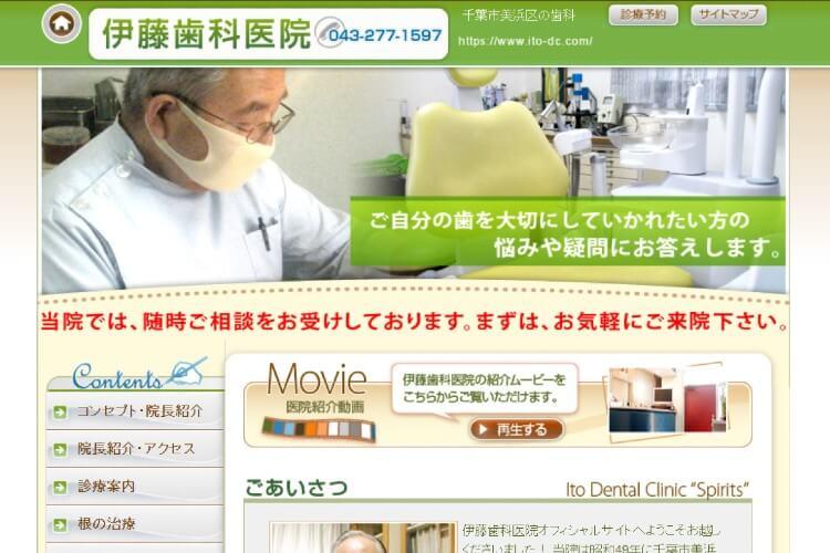 伊藤歯科医院のキャプチャ画像