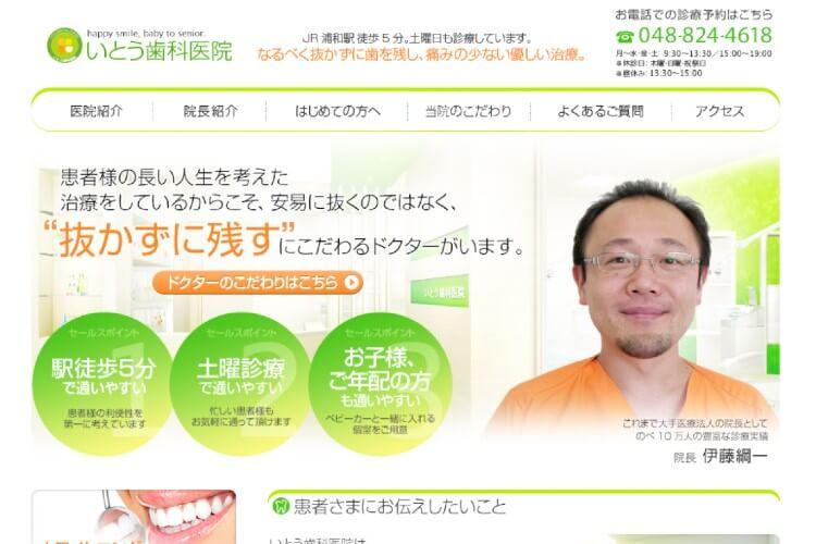 いとう歯科医院のキャプチャ画像