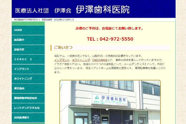 伊澤歯科医院のキャプチャ画像