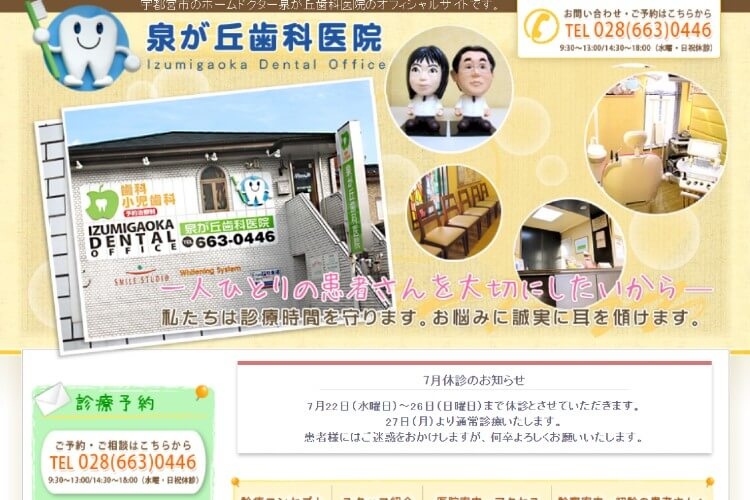 Izumigaoka Dental Office(泉が丘歯科医院)のキャプチャ画像