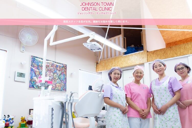 JOHNSON TOWN DENTAL CLINIC(ジョンソンタウンデンタルクリニック)のキャプチャ画像