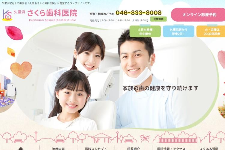 Kurihama Sakura Dental Clinic(久里浜さくら歯科医院)のキャプチャ画像