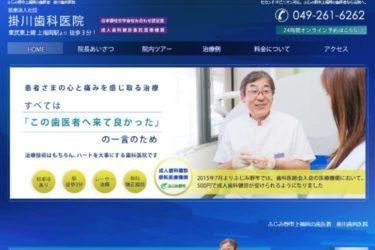 掛川歯科医院の口コミや評判