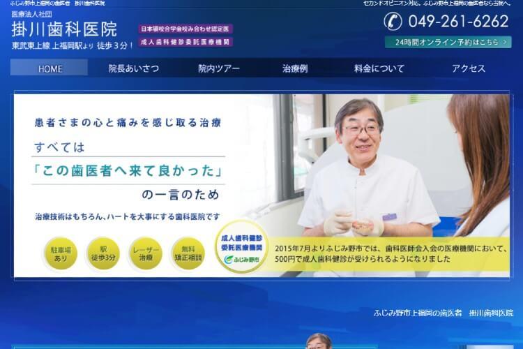 掛川歯科医院のキャプチャ画像