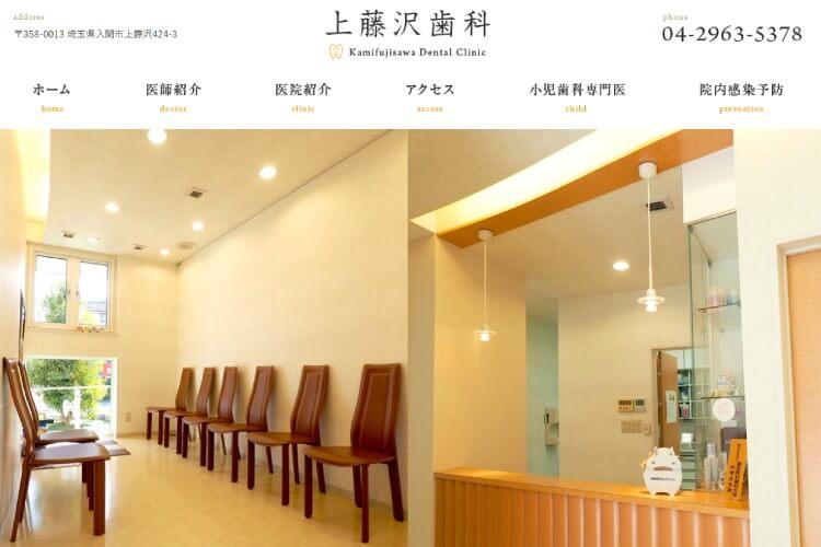 上藤沢歯科のキャプチャ画像