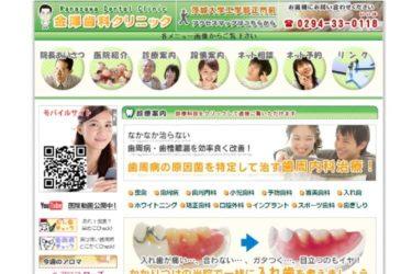 Kanazawa Dental Clinic(金澤歯科クリニック)の口コミや評判