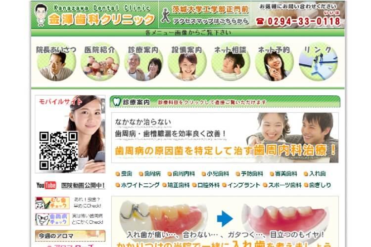 Kanazawa Dental Clinic(金澤歯科クリニック)のキャプチャ画像