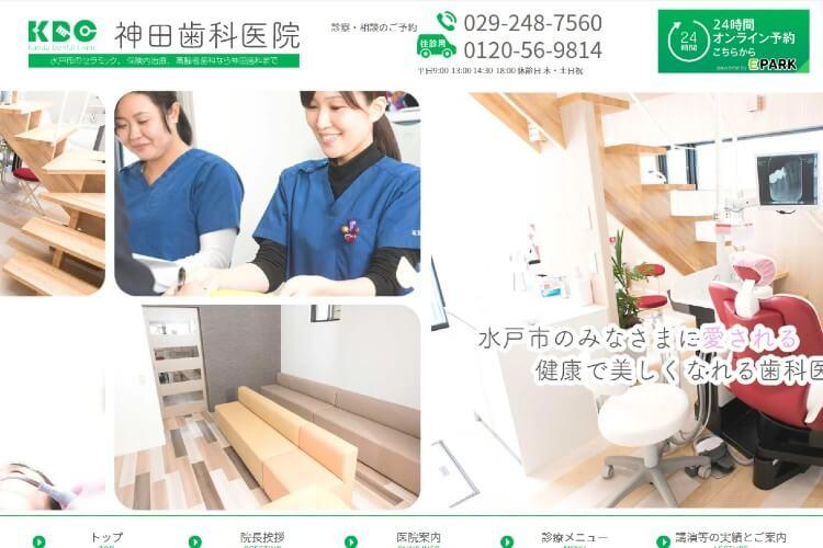 Kanda Dental Clinic(神田歯科医院)のキャプチャ画像