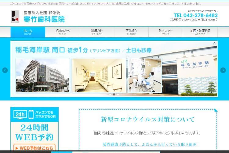 寒竹歯科医院のキャプチャ画像