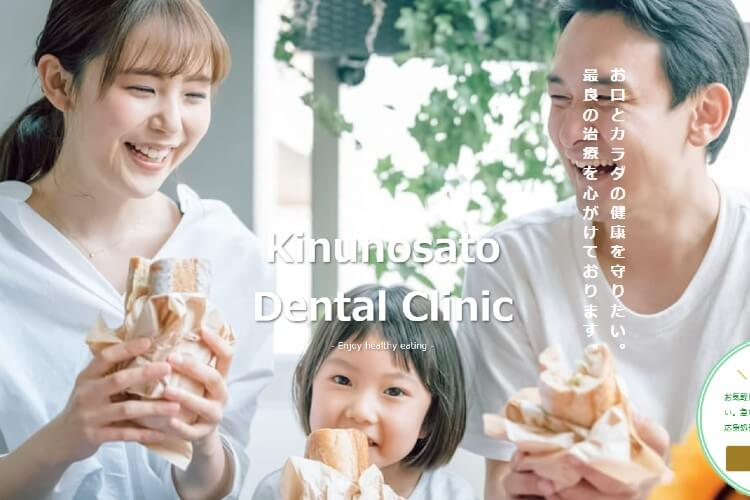 Kinunosato Dental Clinic(きぬの里歯科クリニック)のキャプチャ画像