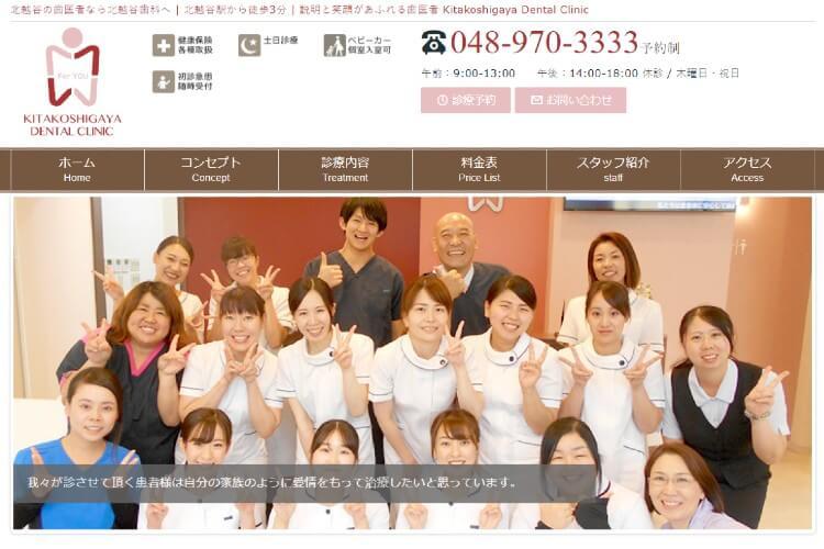 KITAKOSHIGAYA DENTAL CLINIC(北越谷歯科)のキャプチャ画像