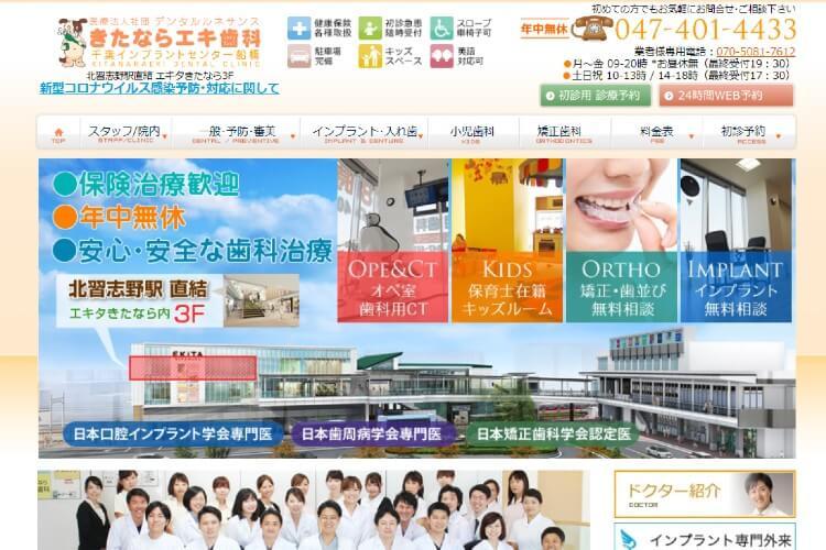KITANARAEKI DENTAL CLINIC(きたならエキ歯科)のキャプチャ画像