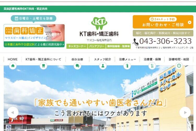 KT歯科・矯正歯科のキャプチャ画像