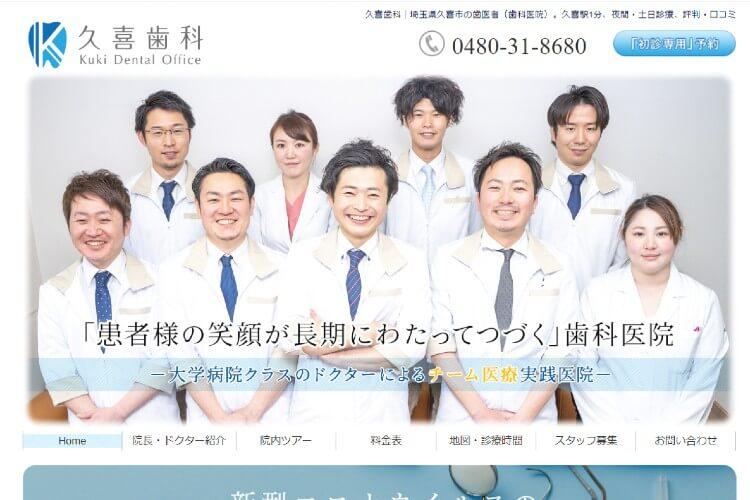 Kuki Dental Office(久喜歯科)のキャプチャ画像