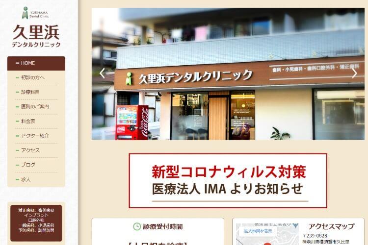 KURIHAMA Dental Clinic(久里浜デンタルクリニック)のキャプチャ画像