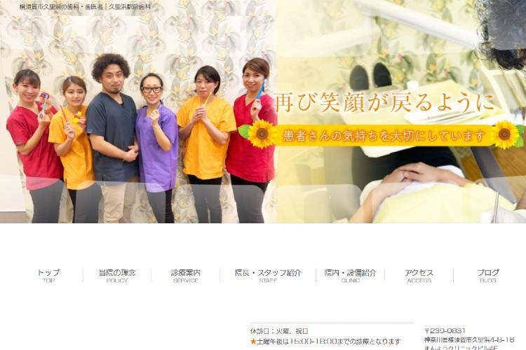 久里浜駅前歯科のキャプチャ画像