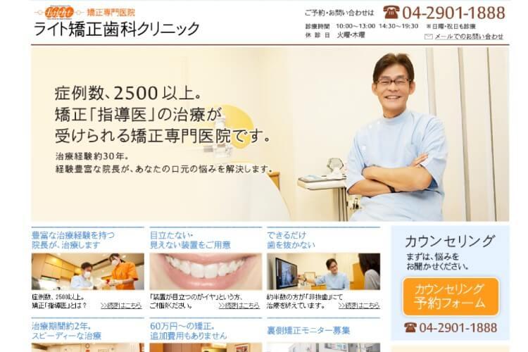 ライト矯正歯科クリニックのキャプチャ画像