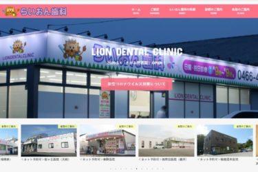 LION DENTAL CLINIC(らいおん歯科クリニック)秦野医院の口コミや評判