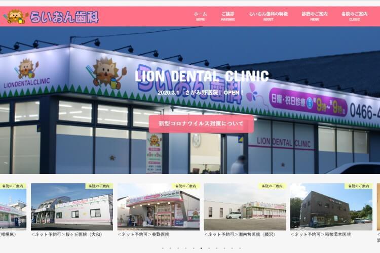 LION DENTAL CLINIC(らいおん歯科クリニック)のキャプチャ画像