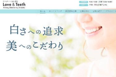 Love&Teeth(ラブアンドティース歯科医院)の口コミや評判