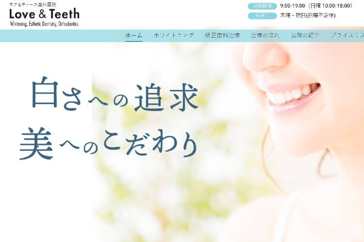 Love&Teeth(ラブアンドティース歯科医院)のキャプチャ画像