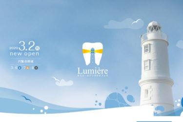 Lumiere(ルミエールデンタルオフィス)の口コミや評判
