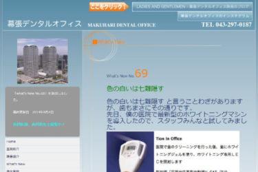MAKUHARI DENTAL OFFICE(幕張デンタルオフィス)