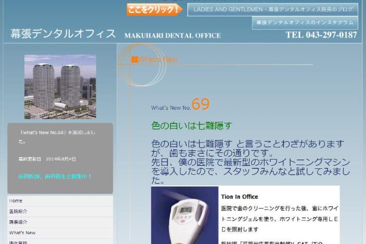 MAKUHARI DENTAL OFFICE(幕張デンタルオフィス)のキャプチャ画像