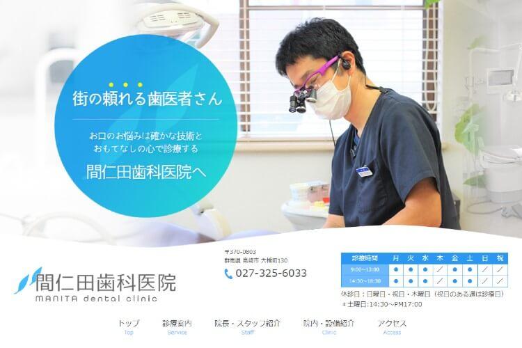 MANITA dental clinic(間仁田歯科医院)のキャプチャ画像