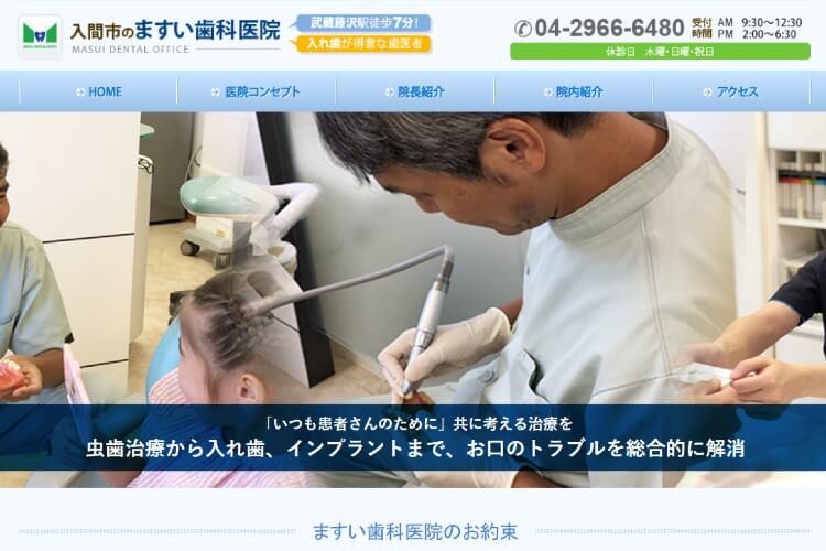 MASUI DENTAL OFFICE(ますい歯科医院)のキャプチャ画像