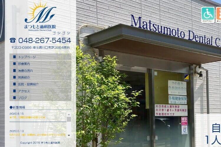 Matsumoto Dental Clinic(まつもと歯科医院)のキャプチャ画像