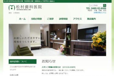 MATSUMURA DENTAL CLINIC(松村歯科医院)の口コミや評判