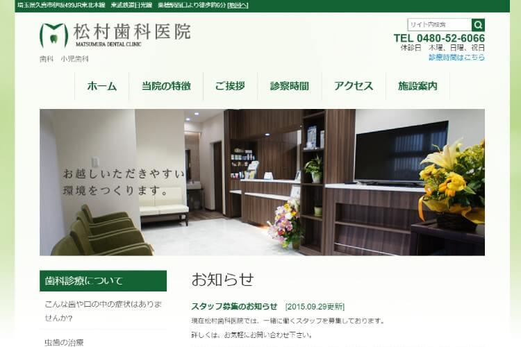 MATSUMURA DENTAL CLINIC(松村歯科医院)のキャプチャ画像