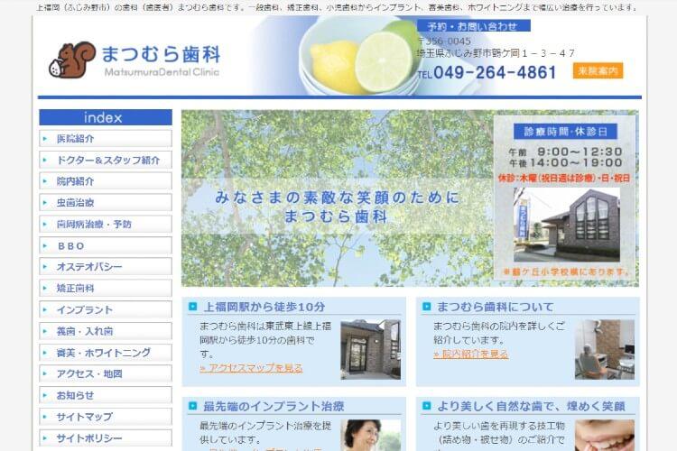 Matsumura Dental Clinic(まつむら歯科)のキャプチャ画像