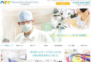 Matsushiro Dental Clinic(松代歯科医院)の口コミや評判