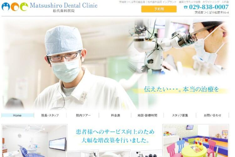 Matsushiro Dental Clinic(松代歯科医院)のキャプチャ画像