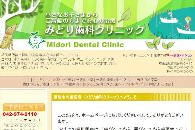 Midori Dental Clinic(みどり歯科クリニック)のキャプチャ画像
